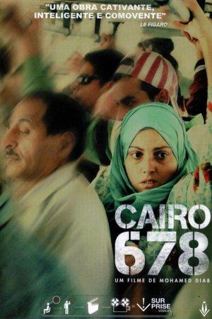 فيلم مصري
